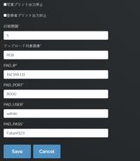RP4_設定画面2_PC