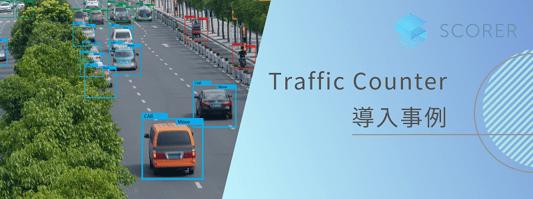 Traffic counter CASE banner