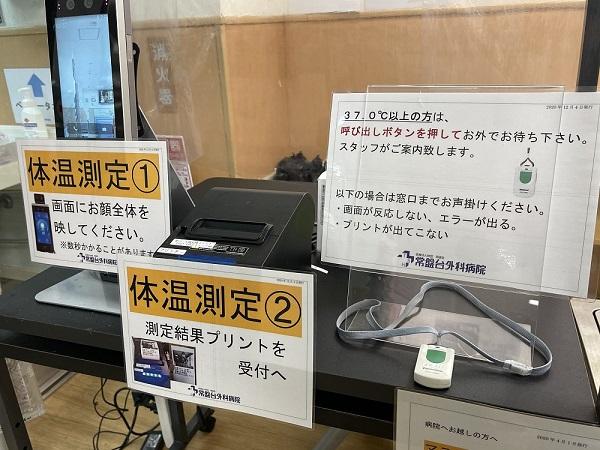 """2021年も第一線で地域医療を担う「かかりつけ医」 東京都・板橋区「常盤台外科病院」に""""AI検温パスポート""""が導入!"""
